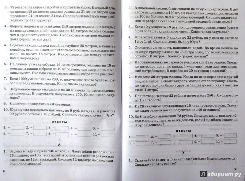 ГДЗ СТР.33 МАТЕМАТИЧЕСКИЕ ДИКТАНТЫ 4 КЛАСС ГОЛУБЬ