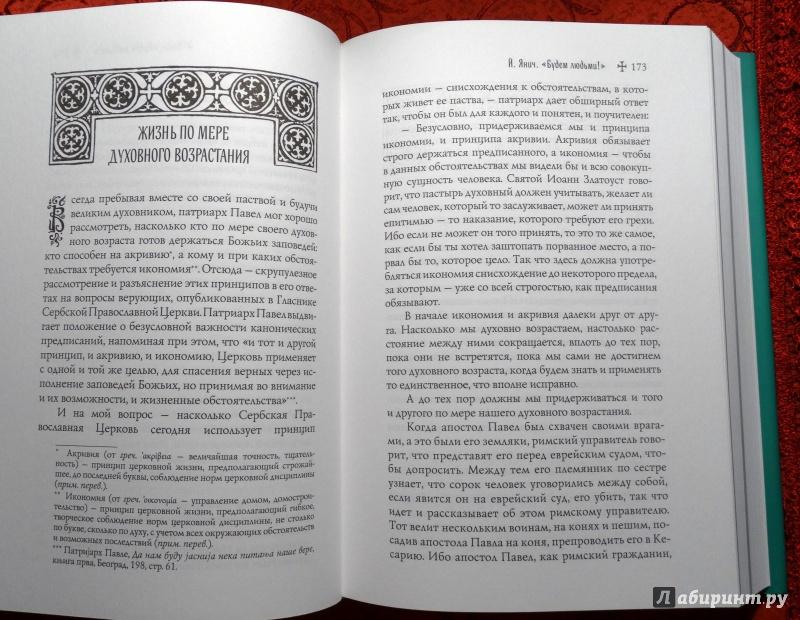 Будем людьми жизнь и слово патриарха павла православный свято-тихоновский гуманитарный университет 978-5-7429-0439-7