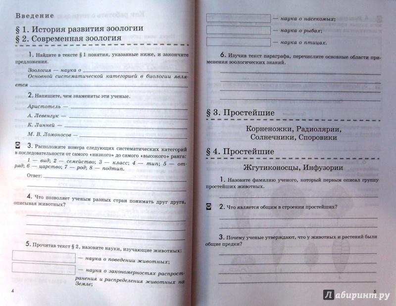 К биологии учебнику тетрадь рабочая латюшина решебник класс 7 по
