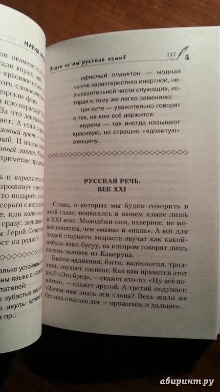 Иллюстрация 1 из 17 для Знаем ли мы русский язык? Используйте крылатые выражения, зная историю их возникновения! Книга 2 - Мария Аксенова | Лабиринт - книги. Источник: gven007
