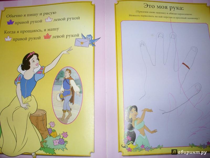 Иллюстрация 1 из 10 для Я - Принцесса! Альбом для девочек   Лабиринт - книги. Источник: Tiger.