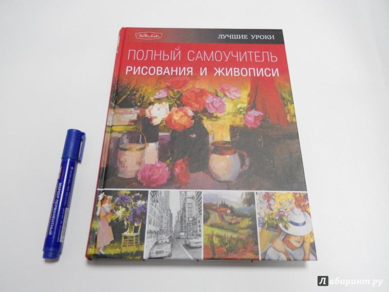 книги по живописи и рисованию: