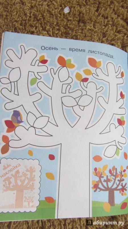 Иллюстрация 1 из 17 для Раскрась по образцу. Осень | Лабиринт - книги. Источник: Скуратович  Дарья Андреевна