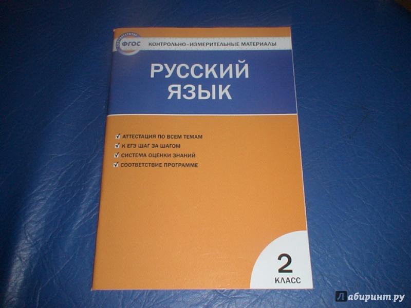 В.в никифорова по киму класс фгос русский язык решебник 4