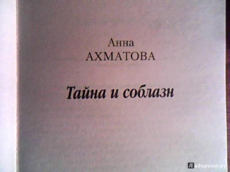 Иллюстрация 1 из 8 для Тайна и соблазн - Анна Ахматова   Лабиринт - книги. Источник: Писарева  Мария Сергеевна