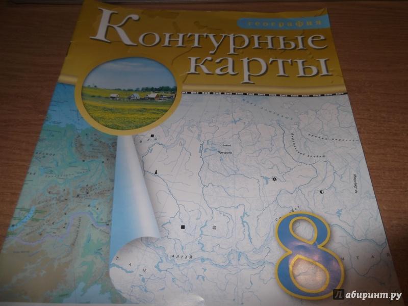 Иллюстрация 1 из 27 для География. 8 класс. Контурные карты. ФГОС | Лабиринт - книги. Источник: ArSerKh