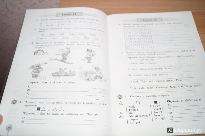 Как сделать задание по английскому в рабочей тетради