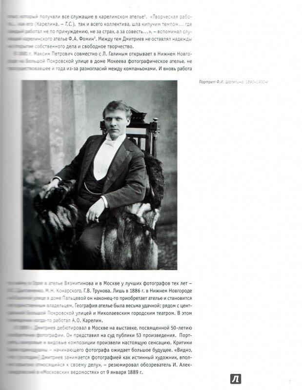 Иллюстрация 1 из 5 для Максим Дмитриев. 1858-1948. Начало репортажной фотографии - Татьяна Сабурова   Лабиринт - книги. Источник: Воложенина  Инна