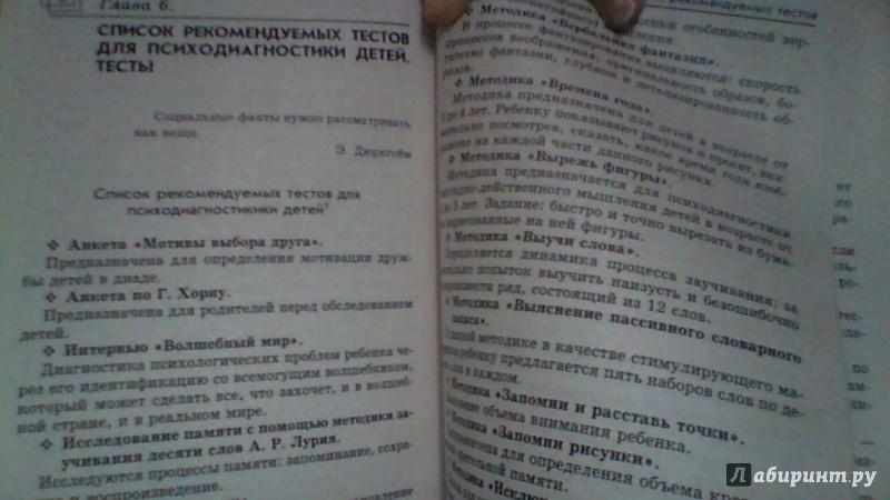 Справочник детского психолога колесникова