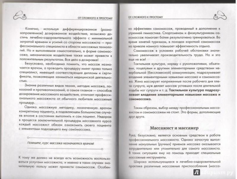 Домашние массажеры своими руками михаил анатольевич еремушкин 83