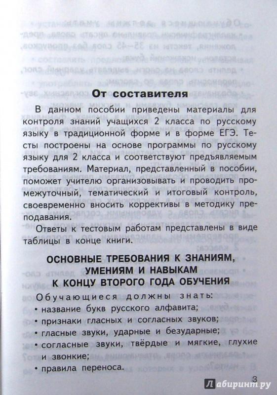 Гдз Ким По Русскому Языку 2 Класс Фгос