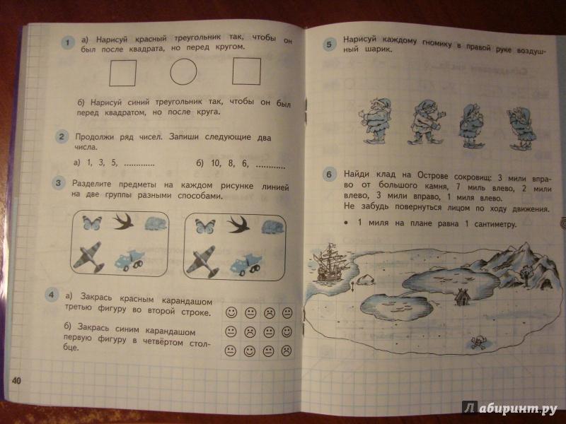 Рабочая тетрадь по математике башмаков нефёдова 1 класс скачать