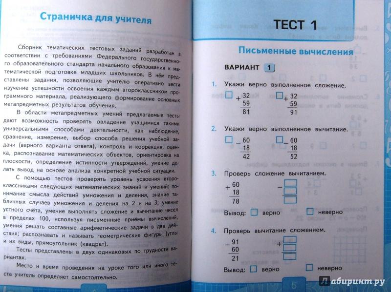 Edu Математика Гдз