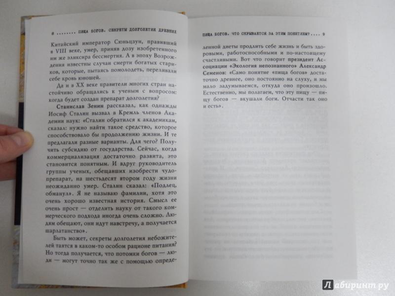 Книги герберта уэллса читать онлайн