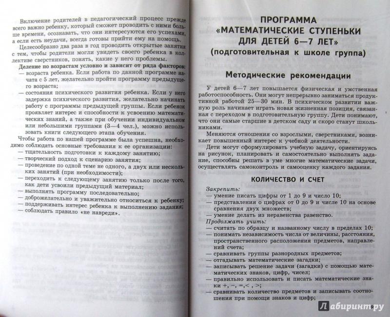 Математика для детей 6 -7 лет : Учебно -методическое пособие к рабочей