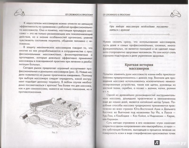 Домашние массажеры своими руками михаил анатольевич еремушкин 20