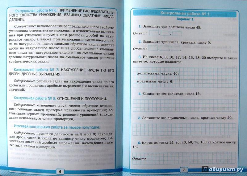 Контрольные работы по математике 6 класс на тему пропорции и отношения ответы