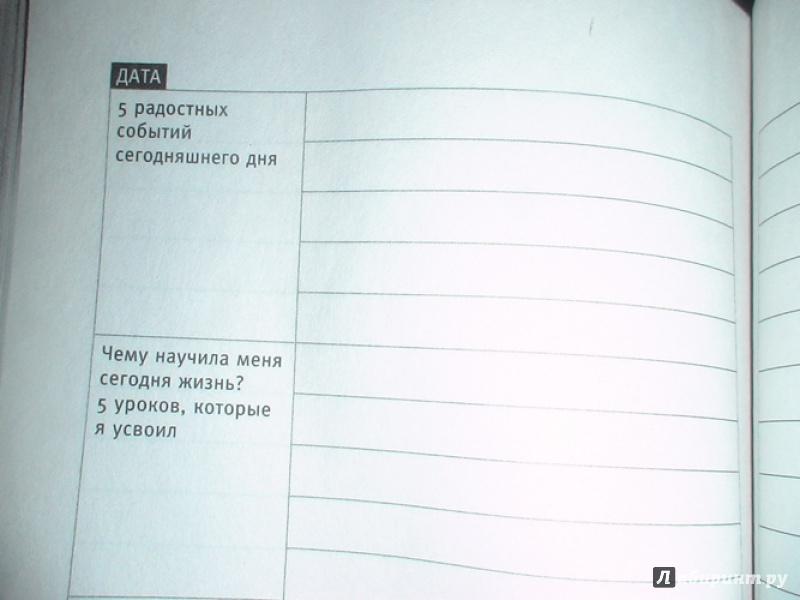 дневник для работы над собой скачать