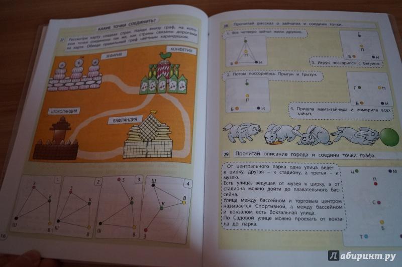 Гдз информатика 1 класс горячев 1 часть