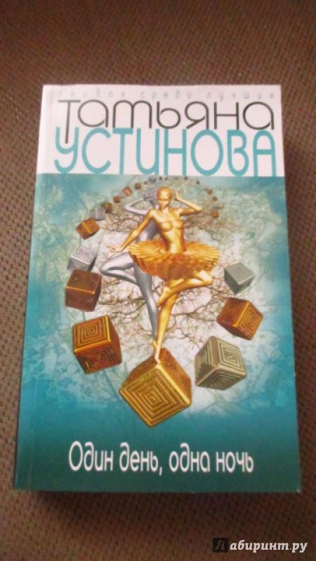 Иллюстрация 1 из 3 для Один день, одна ночь - Татьяна Устинова | Лабиринт - книги. Источник: Вероника Руднева