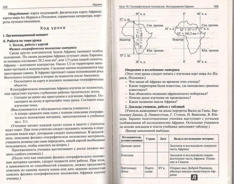 Иллюстрация 1 из 8 для Универсальные поурочные разработки по географии. 7 класс - Надежда Никитина | Лабиринт - книги. Источник: Никед