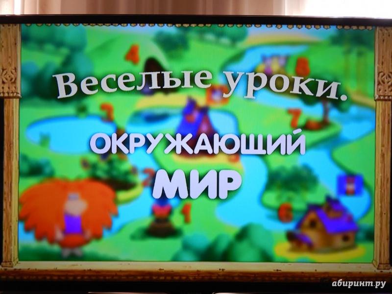 Иллюстрация 1 из 15 для Окружающий мир (DVD) | Лабиринт - видео. Источник: Мелкова  Оксана