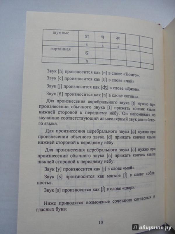 Рецензии покупателей на непальско-русский - русско-непальский словарь-разговорник