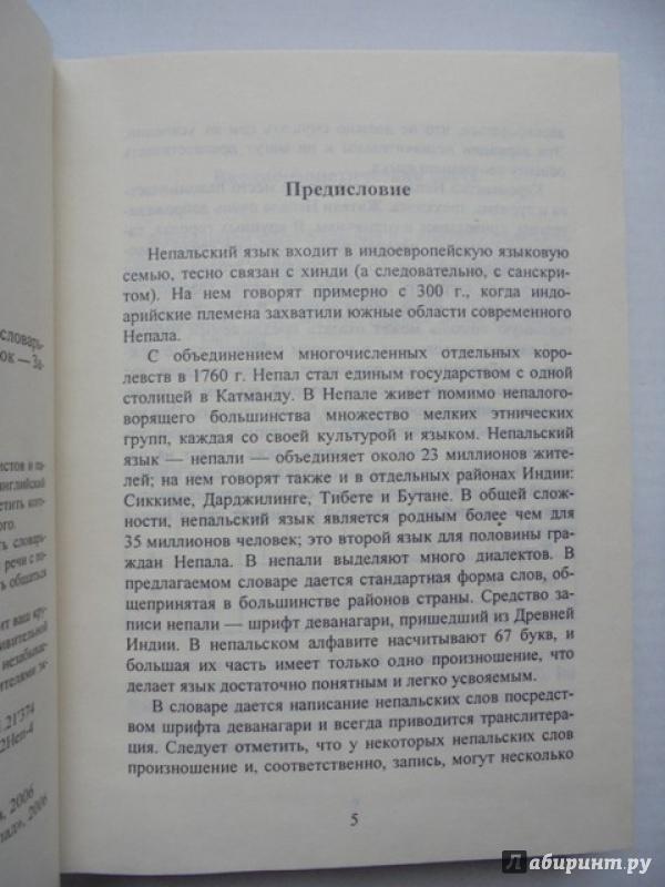 Иллюстрации к испанско-русский словарь