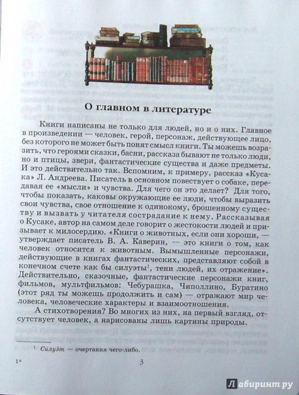6 гдз снежневская класс литературе хренова по и