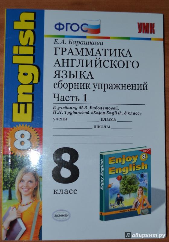 гдз по английскому 3 класс фгос сборник