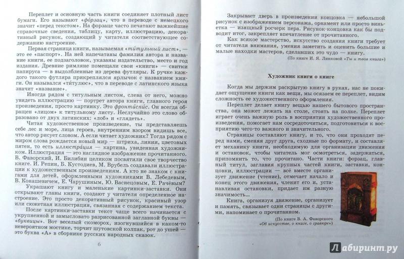 Гдз по литературе 6 класс снежневская и хренова