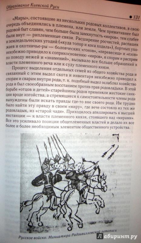 рыбаков киевская русь и княжества