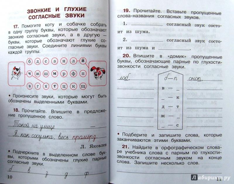 Гдз Второй Класс Русский Язык Канакина Рабочая Тетрадь