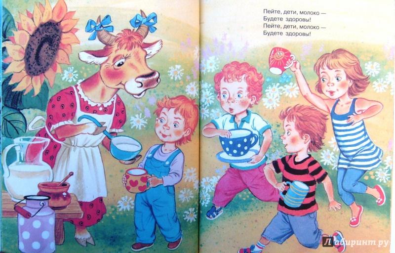 Рисунок пейте дети молоко будете здоровы