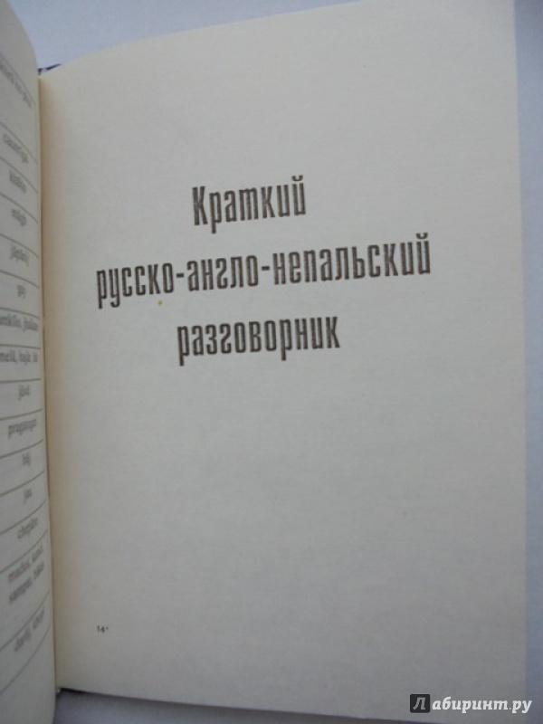 Поиск: непальско русский словарь
