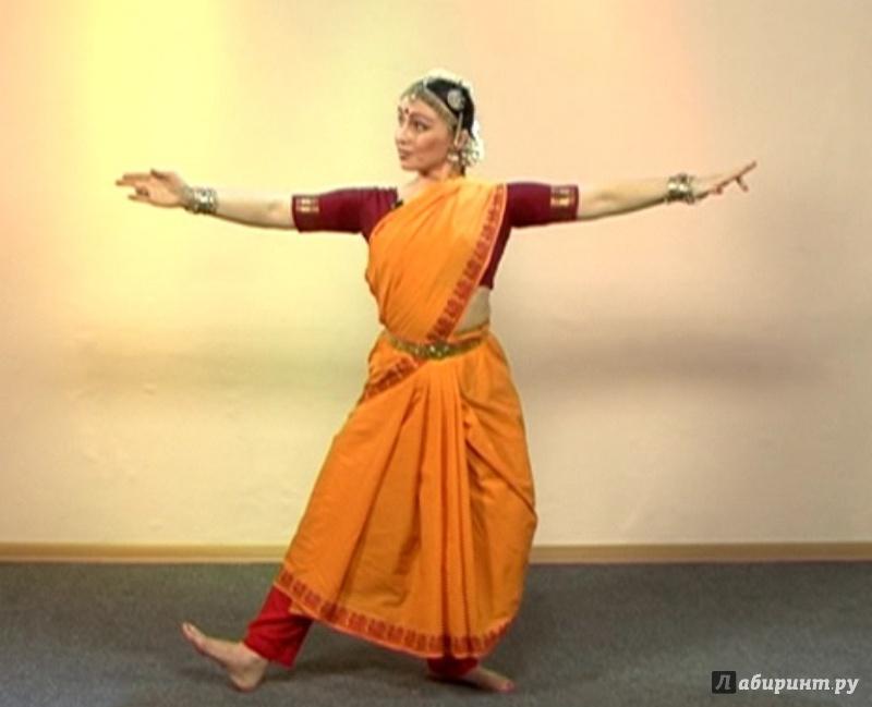Иллюстрация 1 из 12 для Индийский классический танец. Бхаратанатьям для начинающих (DVD) - Игорь Пелинский | Лабиринт - видео. Источник: yasmeenka