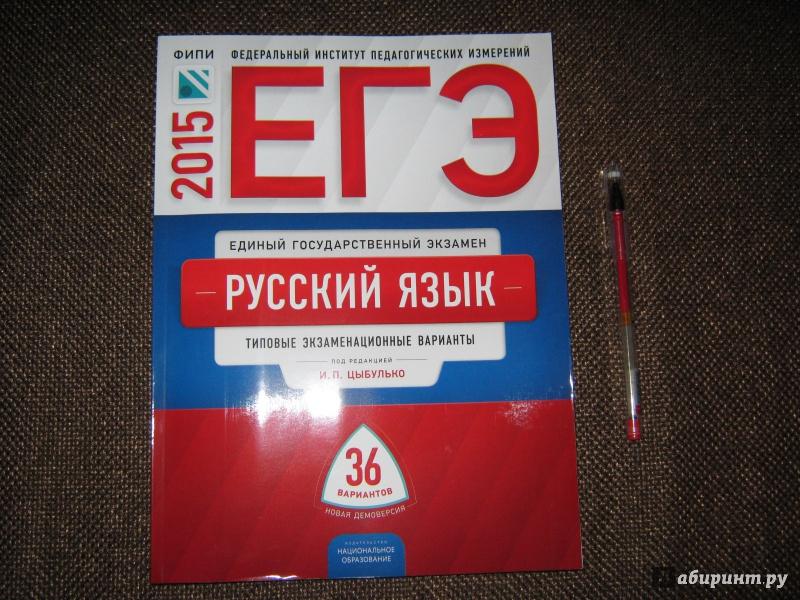 Фипи тесты егэ по русскому языку