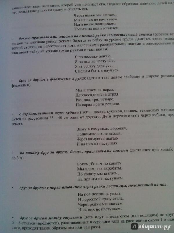 Иллюстрация 1 из 14 для Логопедическая ритмика в системе коррекционно-развивающей работы в детском саду (+CD) - Наталия Нищева | Лабиринт - книги. Источник: Половинка  Юля