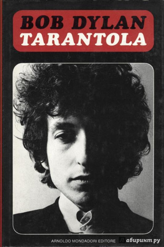 Иллюстрация 1 из 8 для Тарантул - Боб Дилан | Лабиринт - книги. Источник: Сухоруков  Алексей Фёдорович