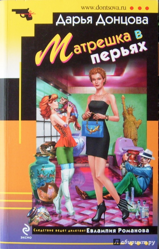Иллюстрация 1 из 9 для Матрешка в перьях - Дарья Донцова   Лабиринт - книги. Источник: Соловьев  Владимир