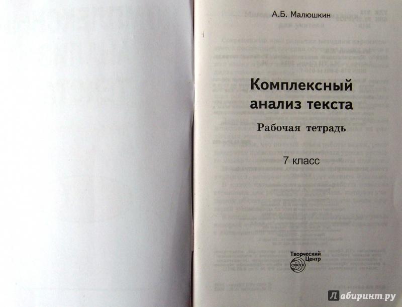 Русская литература 8 класс евгения волощук ответы на вопросы