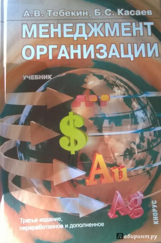 Иллюстрация 1 из 15 для Менеджмент организации (CDpc) - Тебекин, Касаев | Лабиринт - софт. Источник: very_nadegata