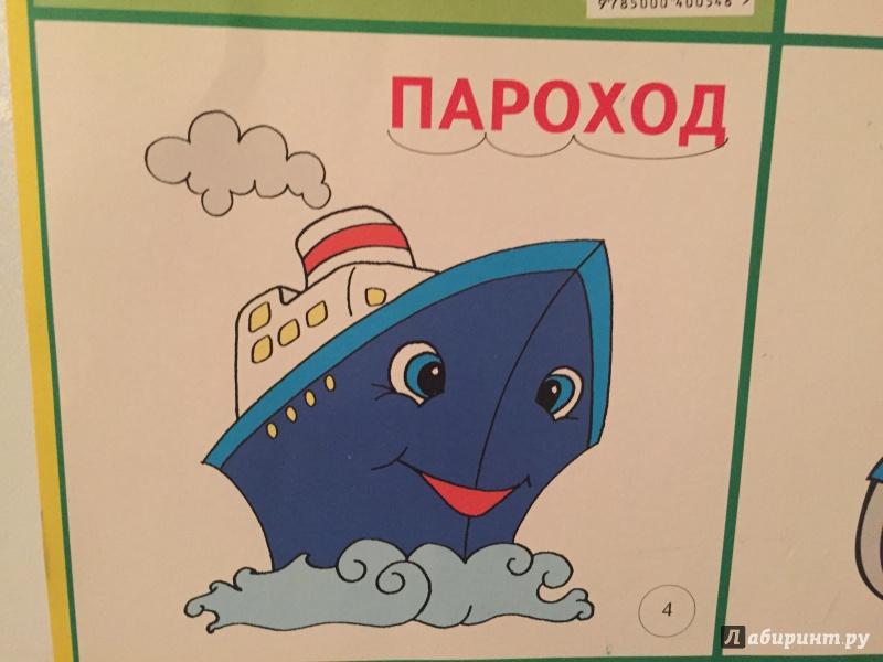 """Иллюстрация 1 из 4 для Плакат """"Транспорт""""   Лабиринт - книги. Источник: Романенкова  Катя"""