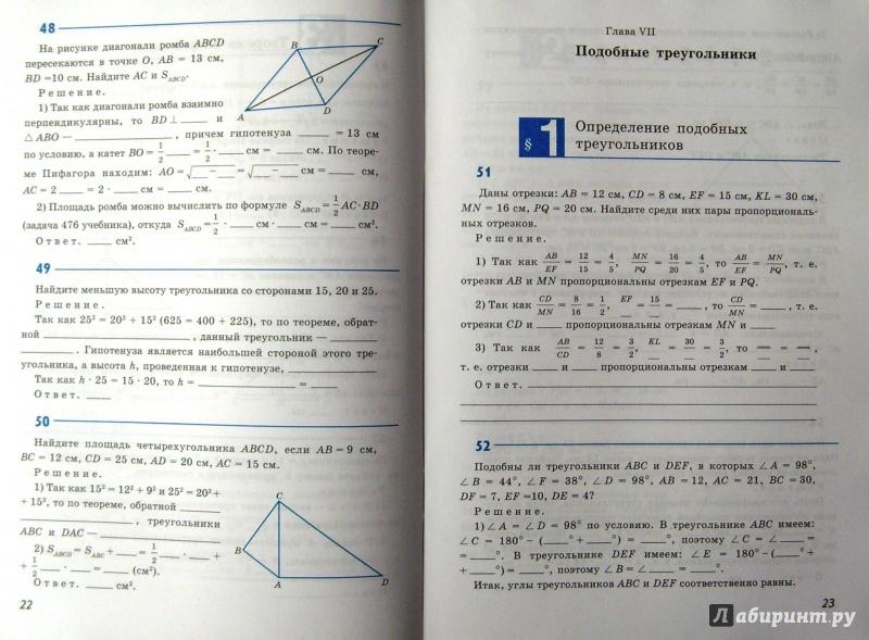 Решение всех номеров рабочая тетрадь по геометрии 8 класс без скачивания