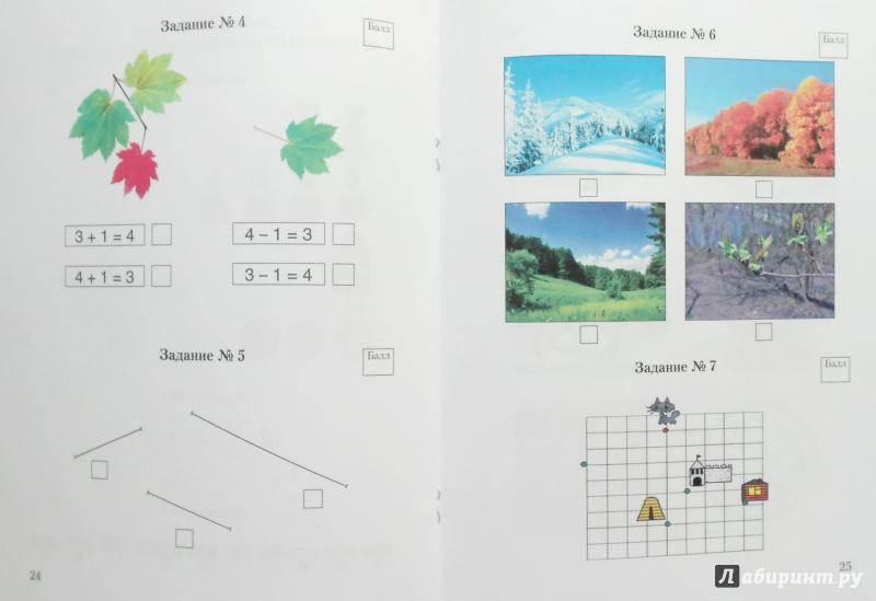 предметные картинки для 1 класса