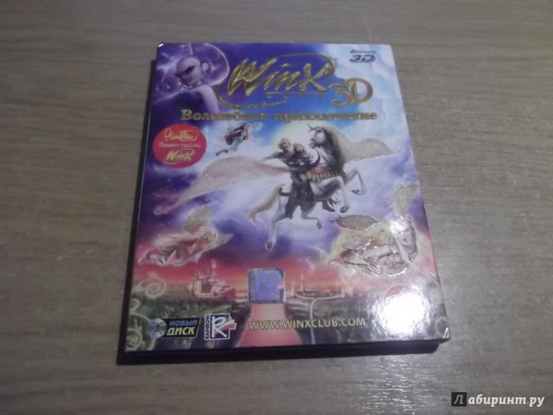 Иллюстрация 1 из 5 для WinX Волшебное приключение 3D (DVD) | Лабиринт - видео. Источник: ArSerKh
