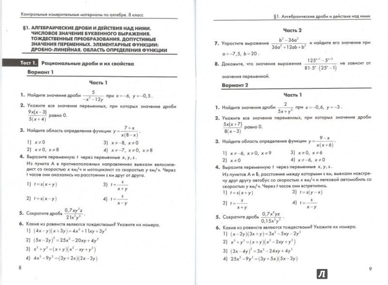 Контрольные и самостоятельные работы по математике 6 класс гаиашвили ответы