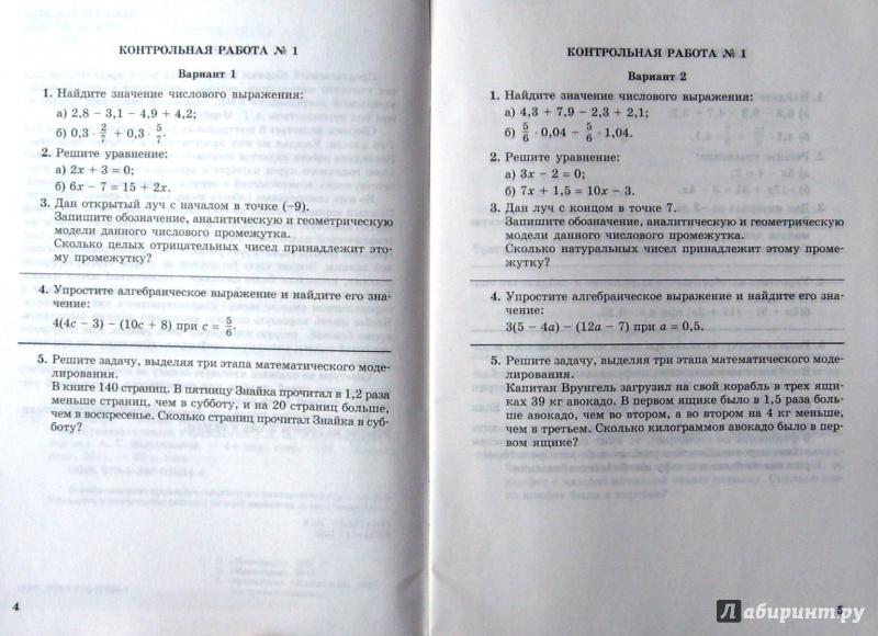 Ответы на контрольную работу номер 9 по математике 6 класс