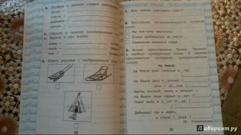чтение работа с текстом 3 класс вариант 10 крылова решебник ответы
