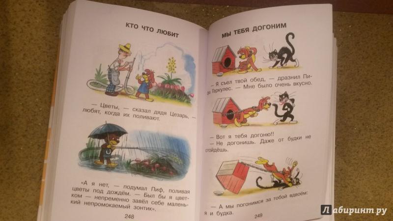 Жуковский об иван царевиче и сером волке читать